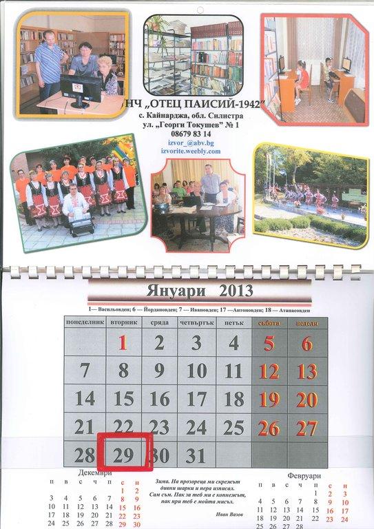 Календар, създаден от библиотеката