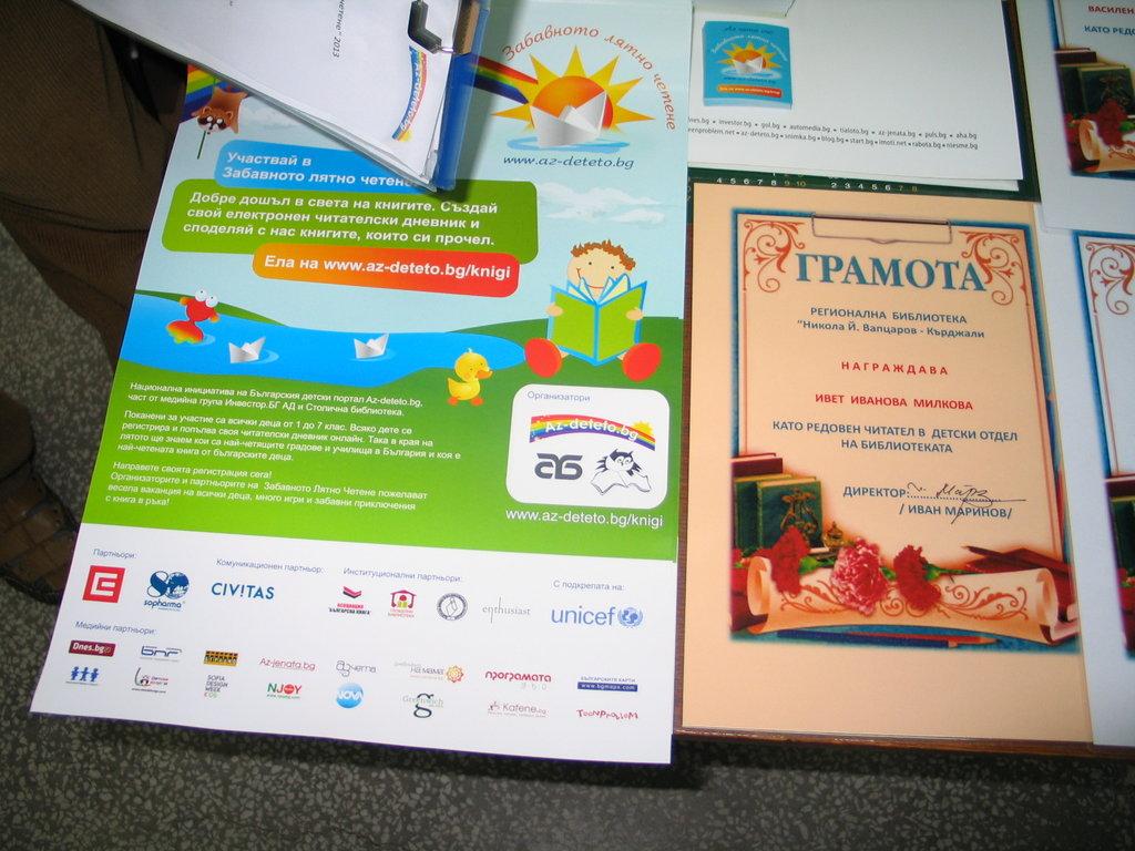 Fun Summer Reading 2013 in Kardzhali