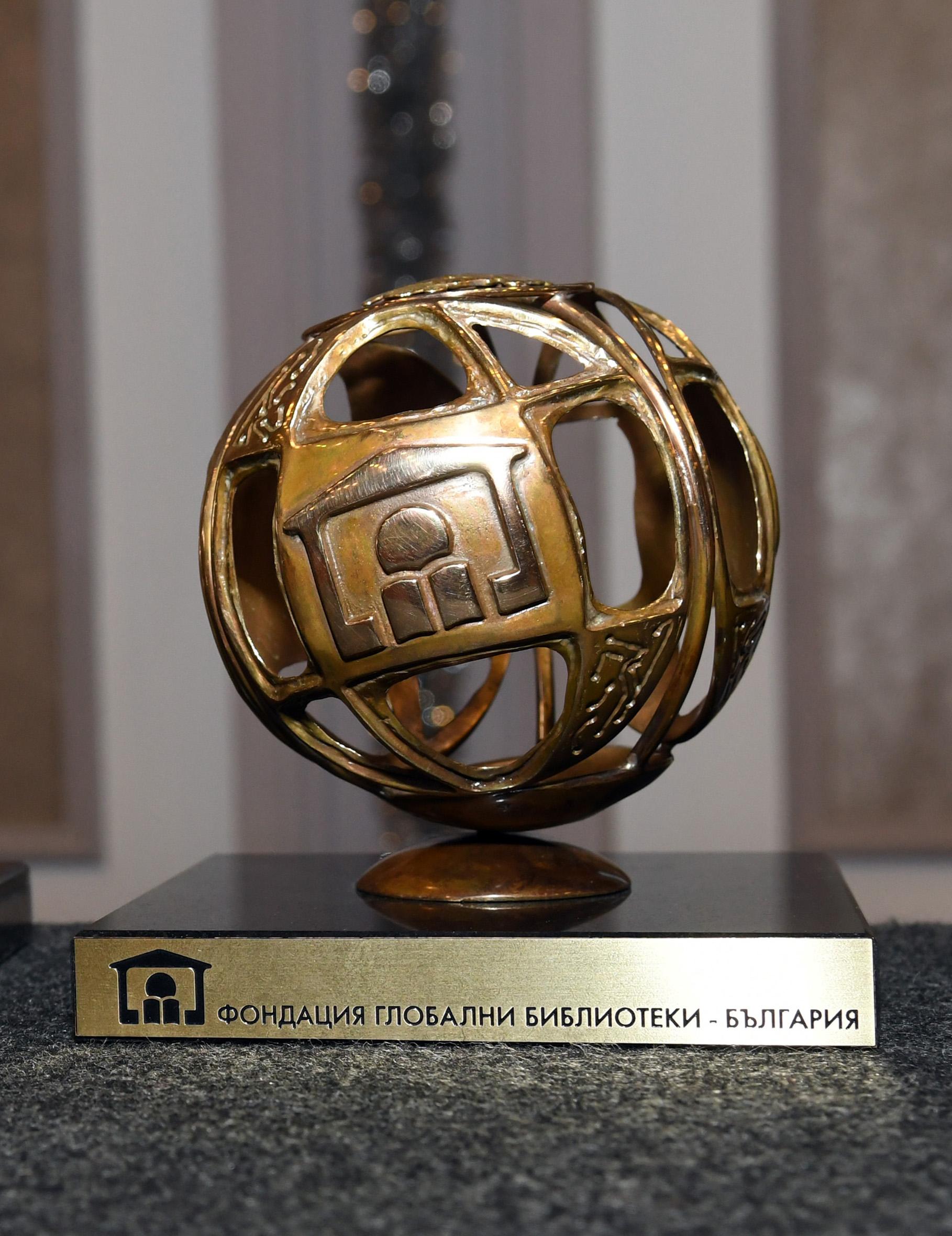 награда на ФГББ