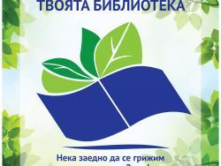 Плакат на инициативата