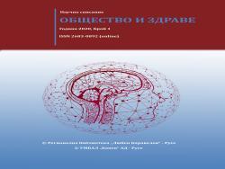 """photo of """"Общество и здраве"""" – първо научно списание на УМБАЛ """"Канев"""" АД -  Русе"""
